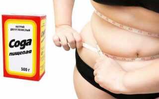 Как пить соду для похудения живота и боков