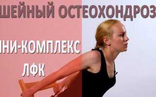Комплекс упражнений и зарядка при остеохондрозе шейного, грудного и поясничного отдела позвоночника, показания и противопоказания