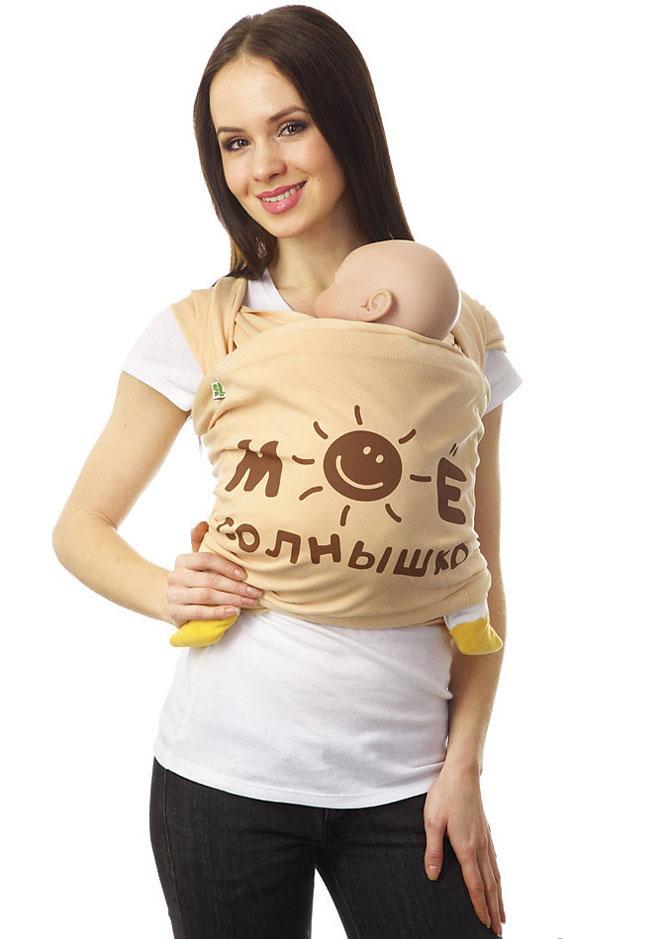 Слинг должен плотно притягивать ребенка к носящему. Проконтролировать это можно после окончания намотки, убрав руки поддерживавшие ребенка при наматывании. Если ребенок в слинге сместился вниз или в сторону более чем на 3 см – притягивание недостаточно сильное.