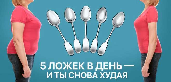 Каждый прием пищи нужно класть себе в тарелку не более пяти столовых ложек еды.